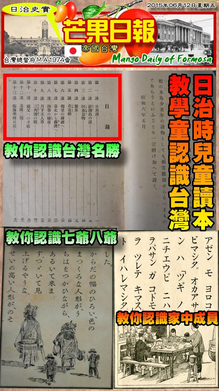 150612芒果日報--日治史實--日治時兒童讀本,教學童認識台灣