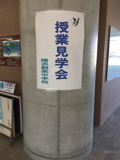 edutokyo_hatenablog_yokohamasoei (3)