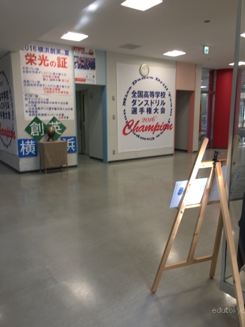 edutokyo_hatenablog_yokohamasoei (9)