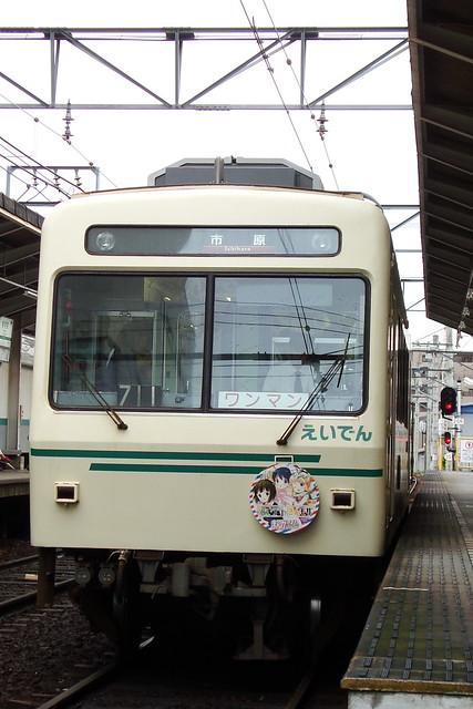 2015/06 叡山電車×きんいろモザイク ラッピング車両 #32