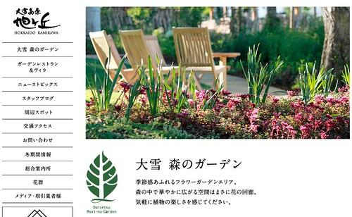 taisetsu-mori-no-garden