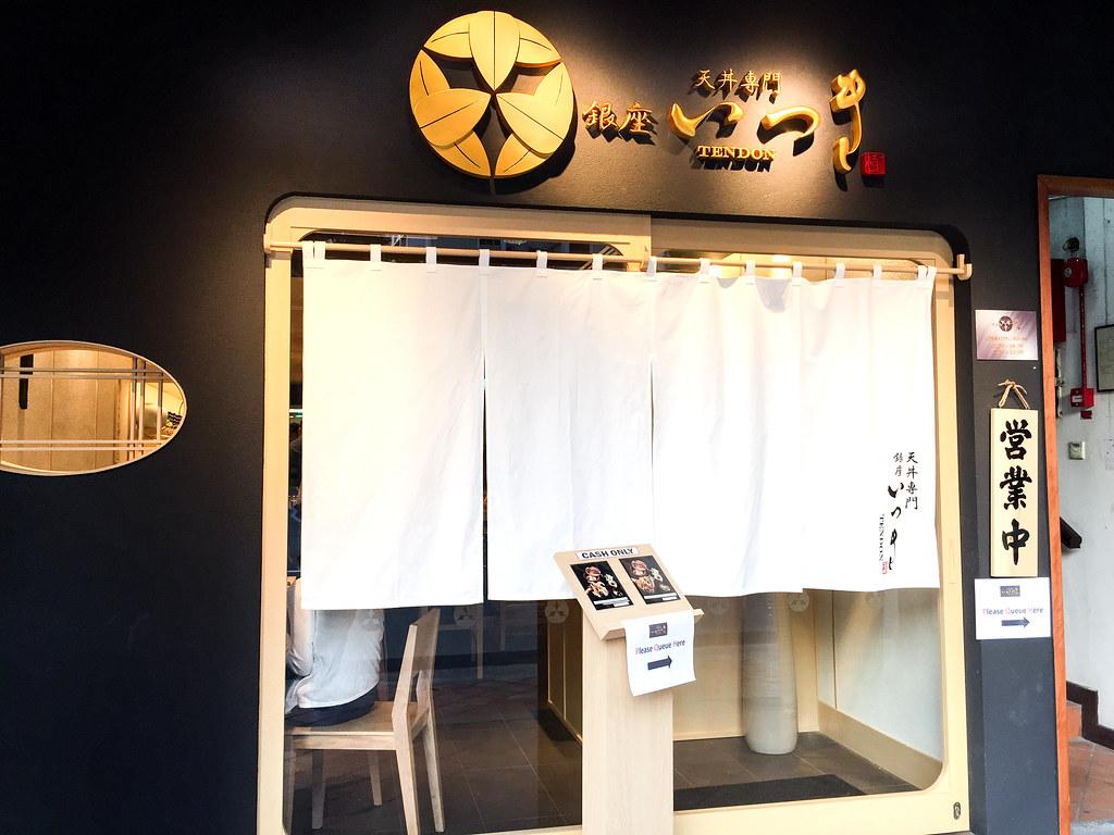 Ginza Tendon Itsuki Entrance