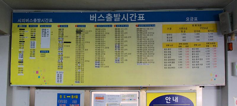 Cheongdo bus terminal's bus schedule 청도공용버스터미널 시간표