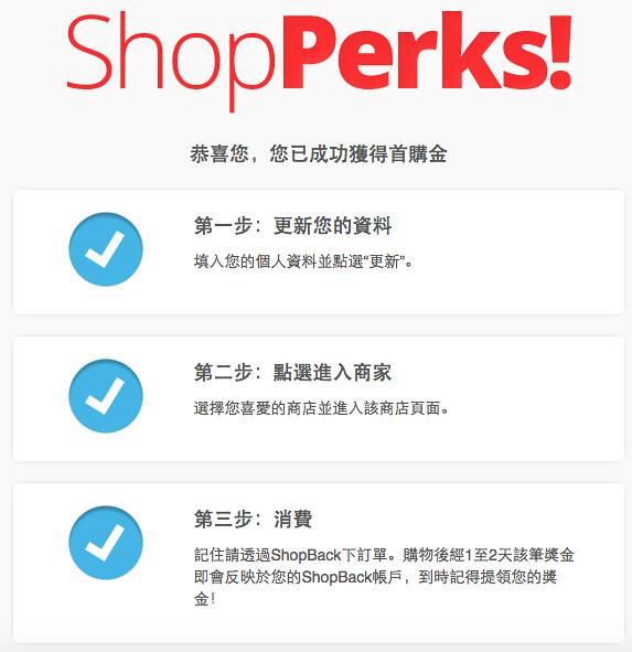 新帳號有100元回饋金,只要完成資料更新、從ShopBack首頁點選進入商家、完成消費,即可獲得@ShopBack曉寶返現,現金回饋網站