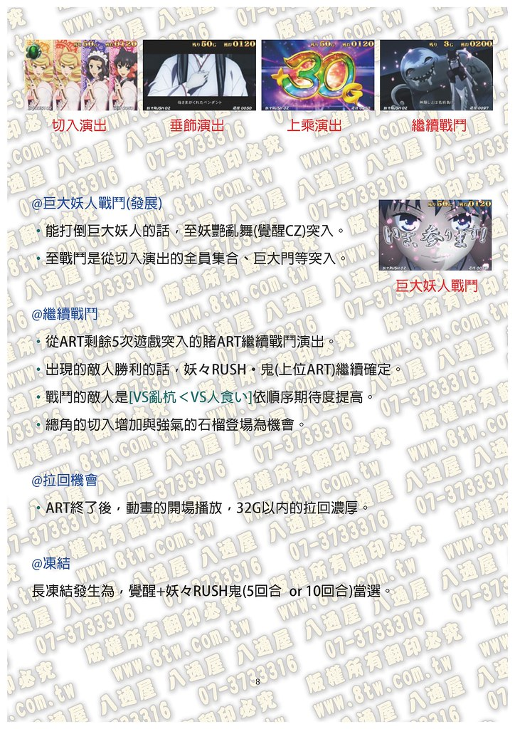 S0267半妖少女 綺麗譚 中文版攻略_Page_09