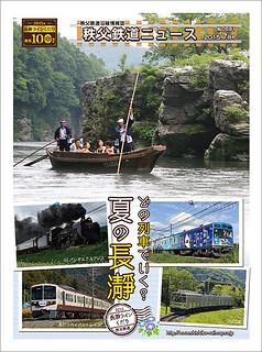 秩父鉄道ニュース2015年7月号