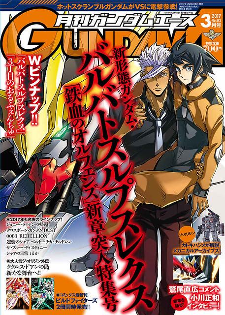 Gundam Ace 03- 2017