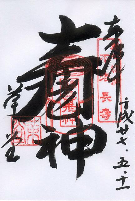 御朱印 都七福神 寿老神/革堂 行願寺(Kodo, Gyogan-ji Temple / Kyoto City) 2015/05/11