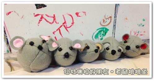 150506-老鼠排排坐