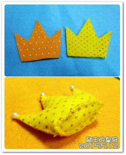 老鼠的皇冠