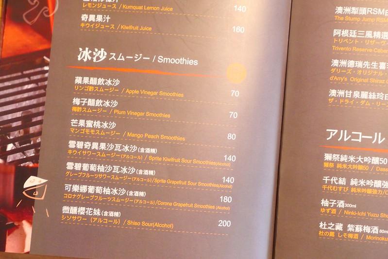 31893006910 774e25ca3d c - 【熱血採訪】雲火日式燒肉:時尚空間精緻燒肉食材 雙人套餐享受西班牙伊比利豬加和牛雙重奏的美妙滋味!
