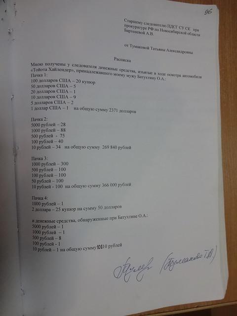 Расписка Тумаковой 1