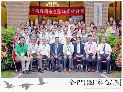 104年兩岸閩南生態保育研討會-01