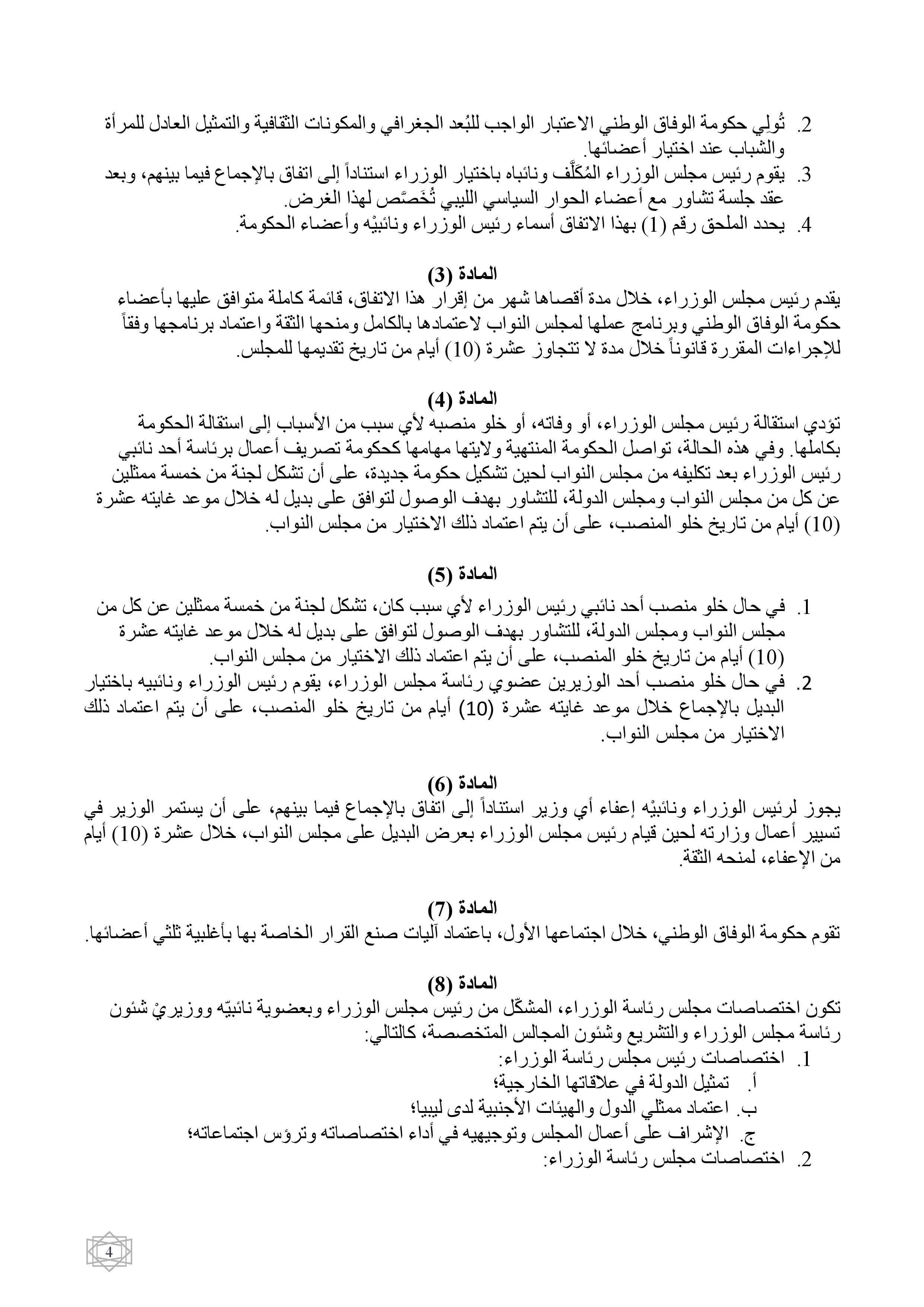 Libyan agreement-page-005