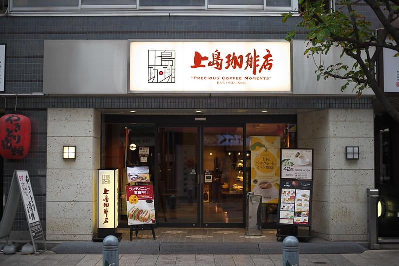 上島珈琲店で黒糖ミルクコーヒー