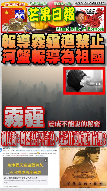 170128芒果日報--支那新聞--報導霧霾遭禁止,河蟹報導為祖國
