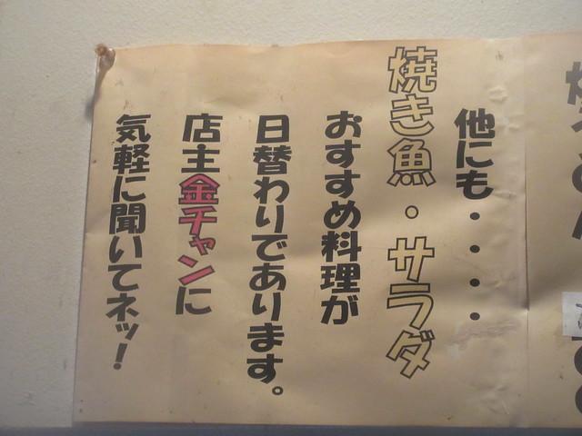 金ちゃん(江古田)