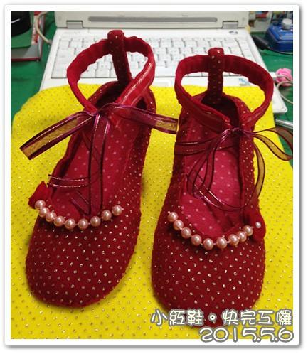 150506-鞋子。即將完工 (1)