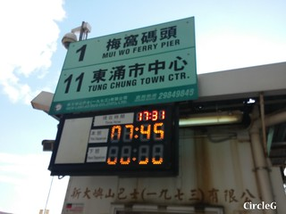 CIRCLEG 大澳一天遊 東涌MTR 轉11旅遊巴 遊記 (28)
