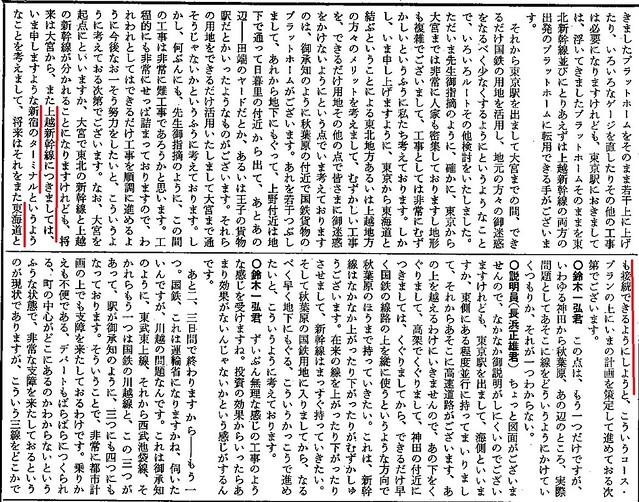 上越新幹線 新宿-大宮間ルート (13)