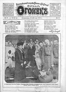 Огонек 1915-19_03