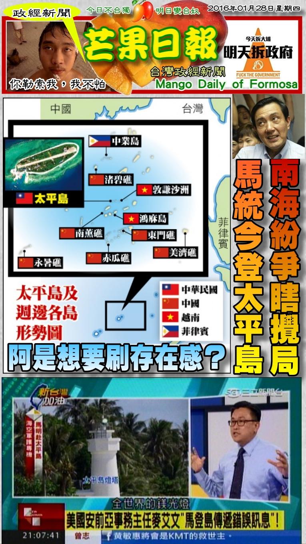 160128芒果日報--政經新聞--南海紛爭瞎攪局,馬囧今登太平島