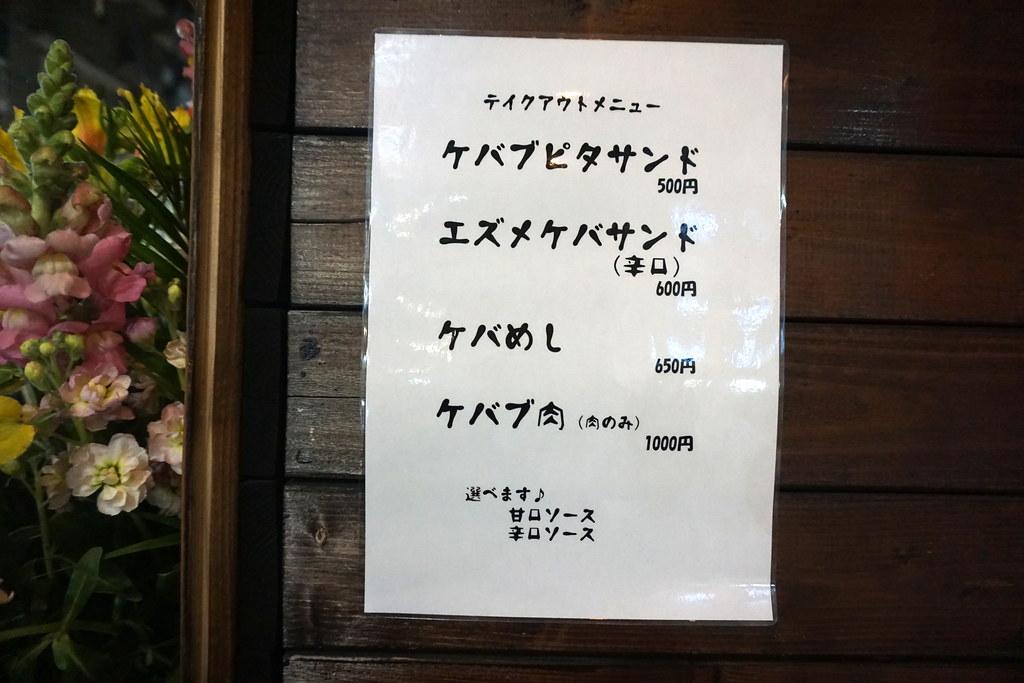 盃ドアン(中村橋)
