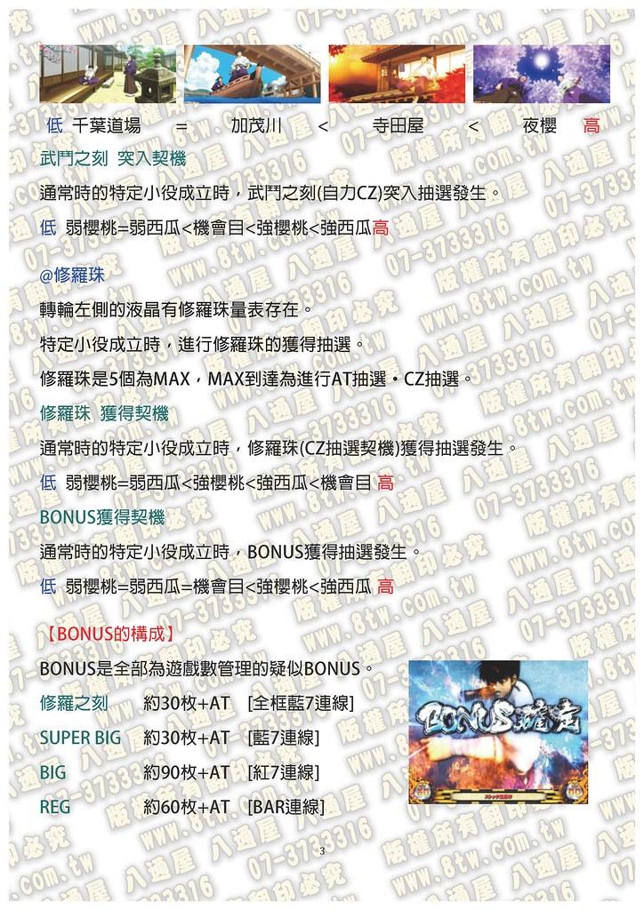 S0262修羅之刻 中文版攻略_Page_04
