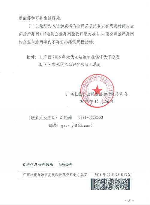 Guangxi development and Reform Commission on 2016 PV additional construction scale of assessment notice