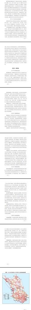 Jiangsu electric power
