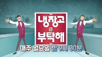 Take Care of My Refrigerator Ep 122