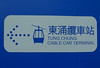 Lantau - Tung Chung cable car terminal