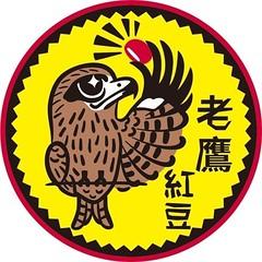老鷹紅豆預計年底上市,全國全聯超市都買得到。圖片來源:屏東縣政府提供