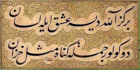 Bir kez 'Allah' dese aşk ile lisân Dökülür cümle günâh misl-i hazân