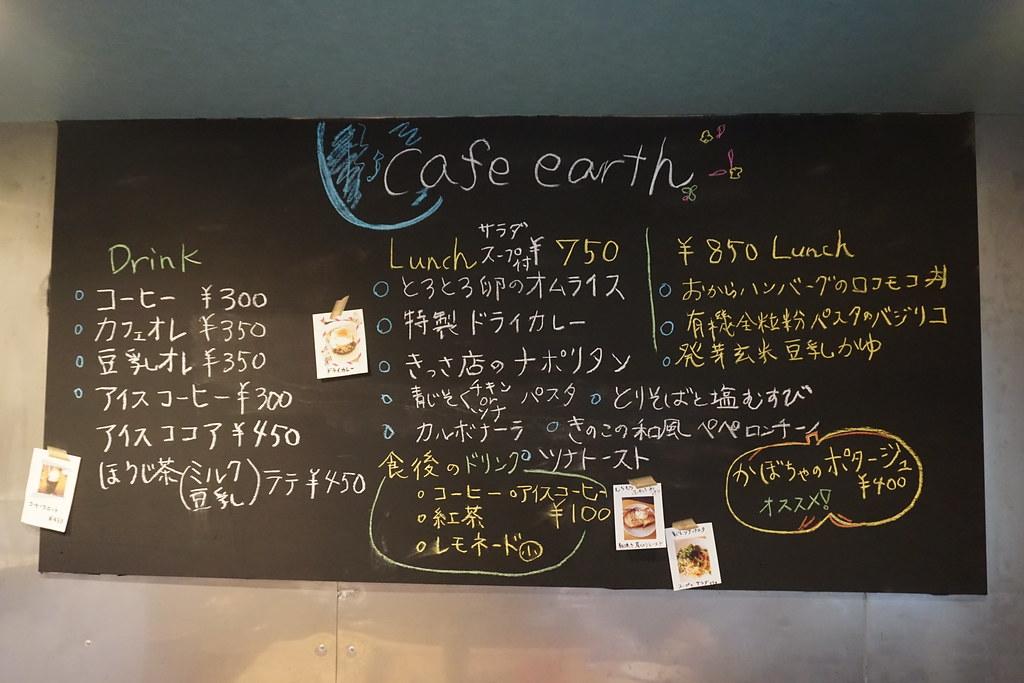 カフェアース(江古田)