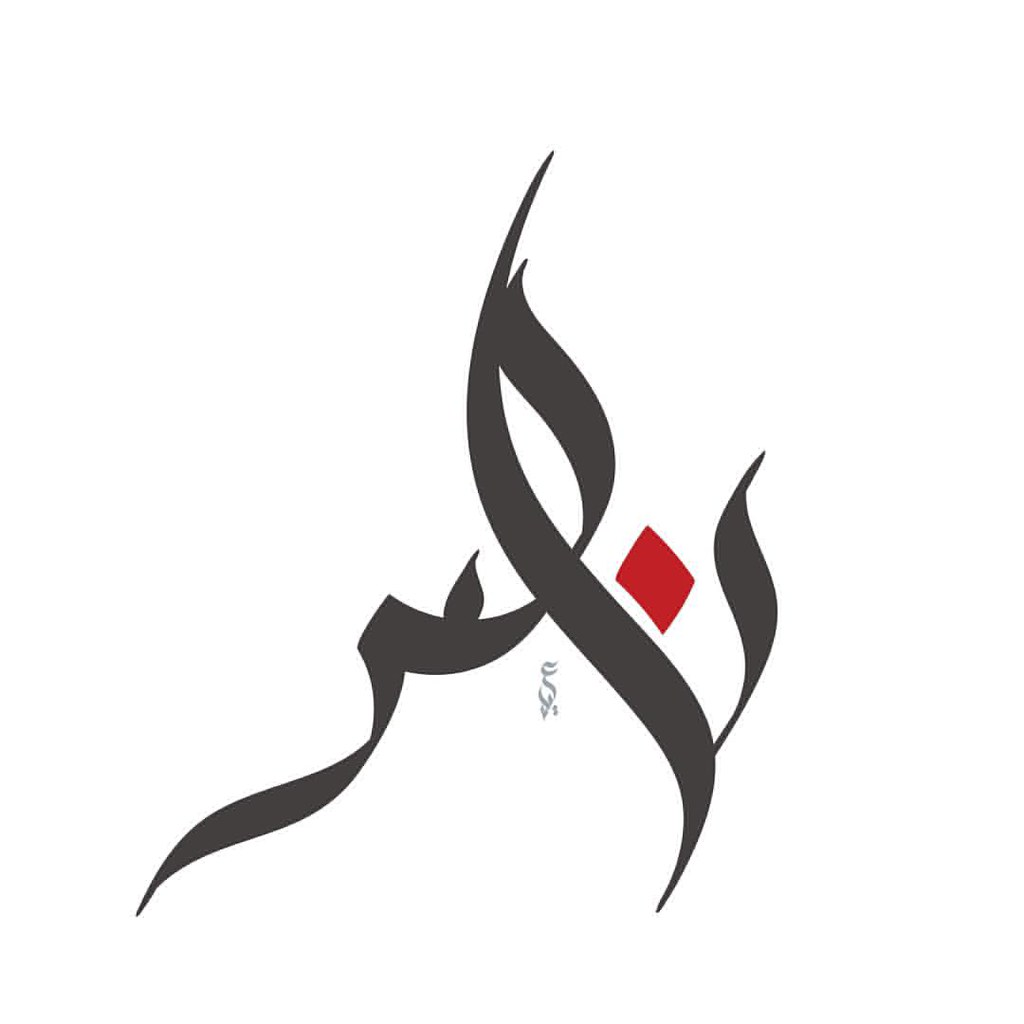 The Gallery For Peace And Love In Arabic Writing