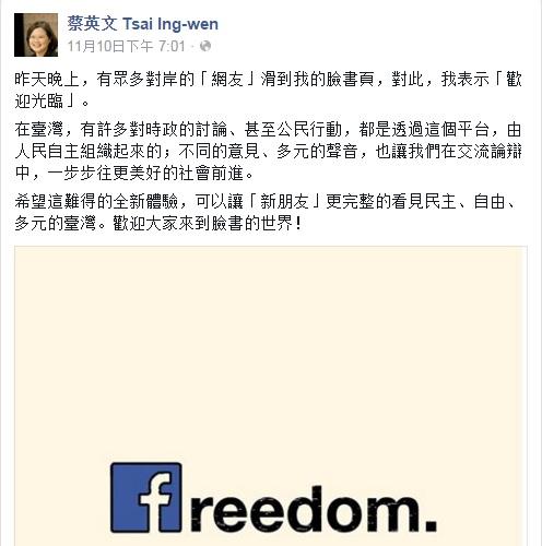 图片自蔡英文FB官网