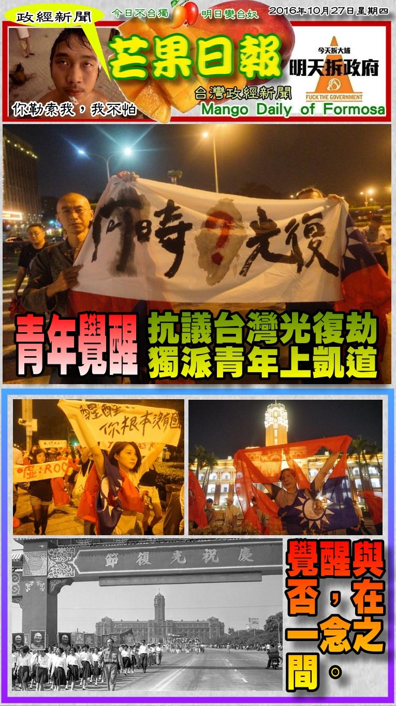 161027芒果日報--政經新聞--抗議台灣光復劫,獨派青年上凱道