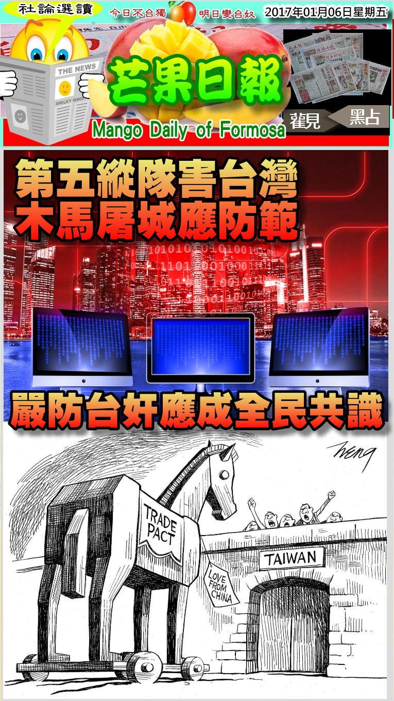 170106芒果日報--社論選讀--第五縱隊害台灣,木馬屠城應嚴防