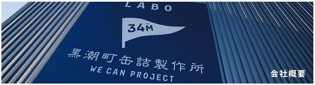 黑潮町34M罐頭工廠 資料來源:http://kuroshiocan.co.jp/
