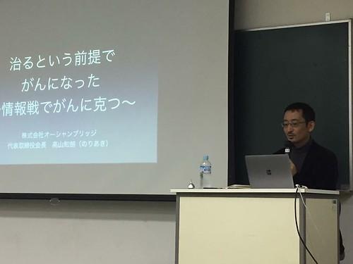 慶応大学加藤教授の公開講座「患者学」にて