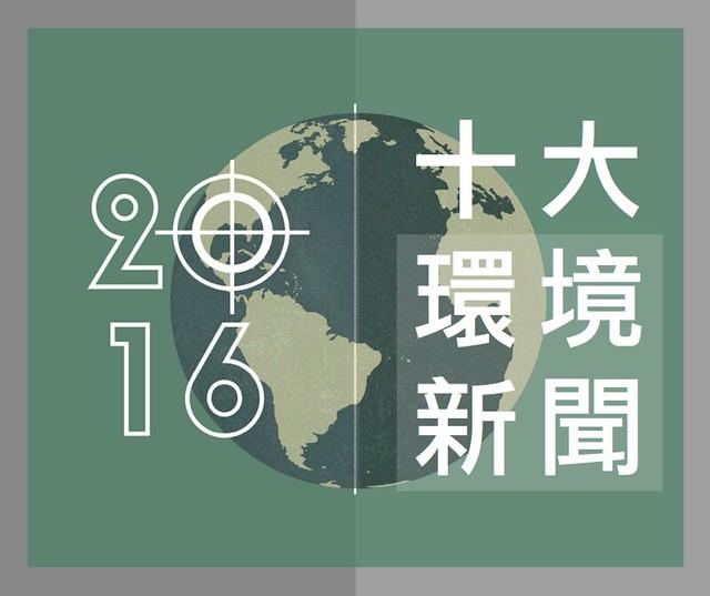 2016十大環境新聞回顧_FB POST BANNER