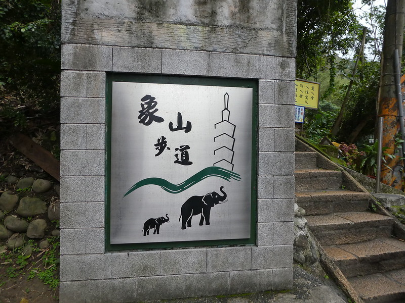 Starting point of the trail up Elephant Mountain, Taipei