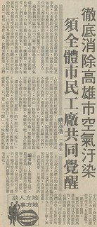 United Daily News, 1988-02-27 | by hao520