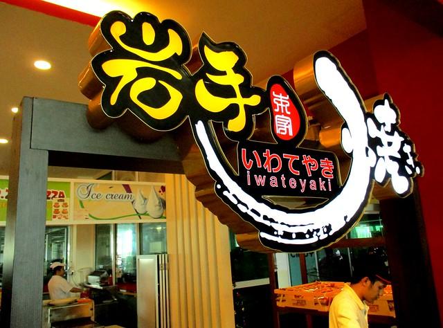iwateyaki stall @Giant Megamall