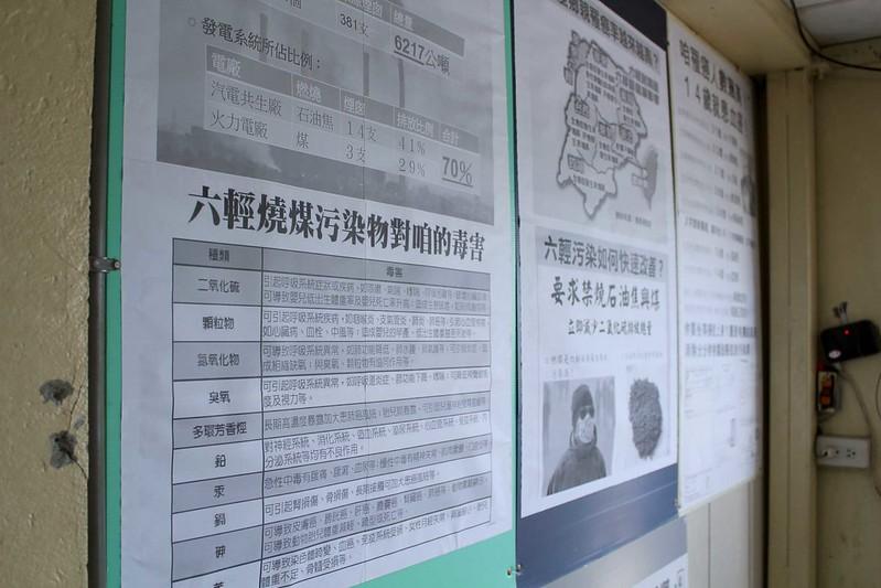 工作室牆上的環境資訊海報。圖片來源:公民行動影音記錄資料庫