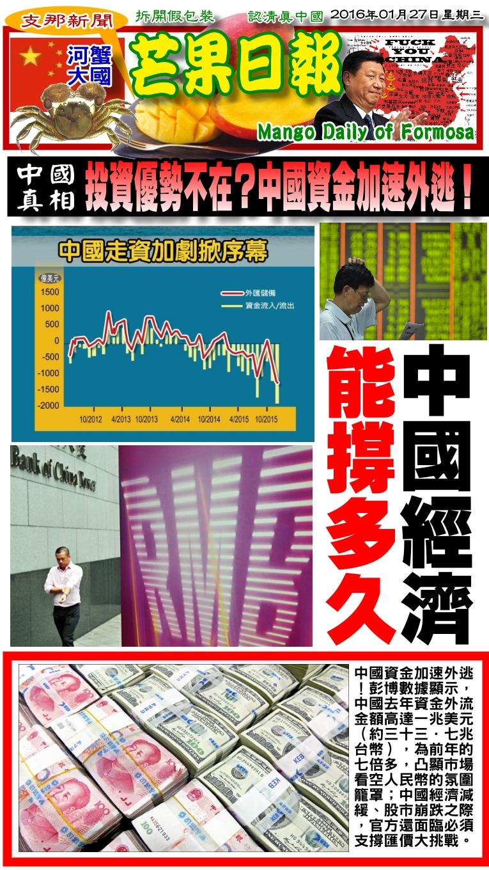 160127芒果日報--支那新聞--中國資金頻外逃,投資環境頻看衰