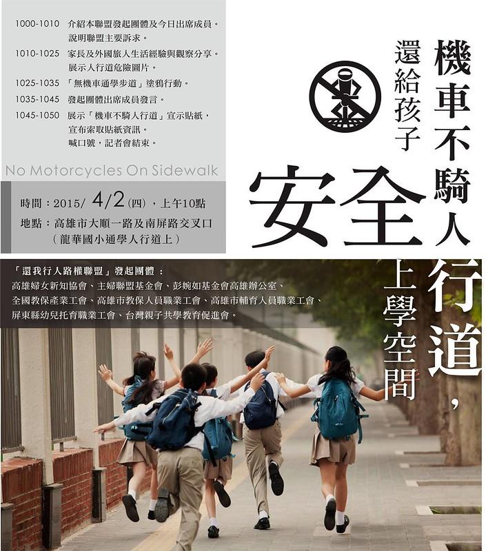 還我行人路權聯盟在兒童節成立,訴求兒童上學空間走路安全。圖片來源:還我行人路權聯盟