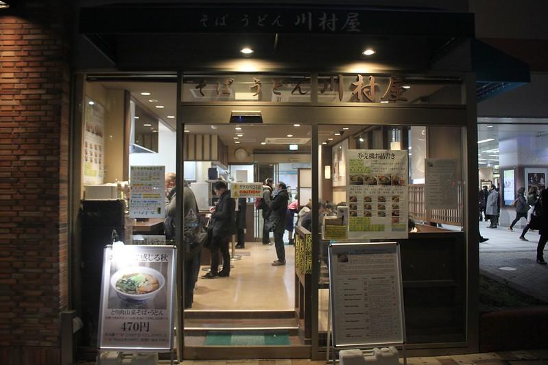 横浜-桜木町-川村屋-TOKYO- (11)
