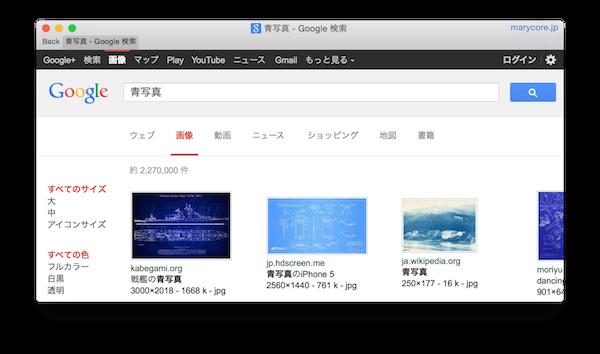 「青写真」のGoogle画像検索結果